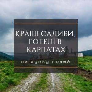 Кращі Карпатські готелі та садиби